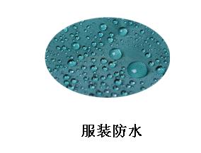 油性防水剂-iHeir-600-抗菌剂/防霉剂/干燥剂/防霉片厂家批发