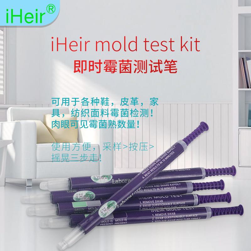 怎么测试有霉菌?霉菌测试笔测试是否有霉菌-抗菌剂/防霉剂/干燥剂/防霉片厂家批发