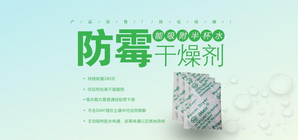 批发环保型干燥剂选哪家?-抗菌剂/防霉剂/干燥剂/防霉片厂家批发