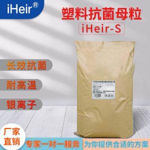 iHeir-S 塑料抗菌母粒-抗菌剂/防霉剂/干燥剂/防霉片厂家批发