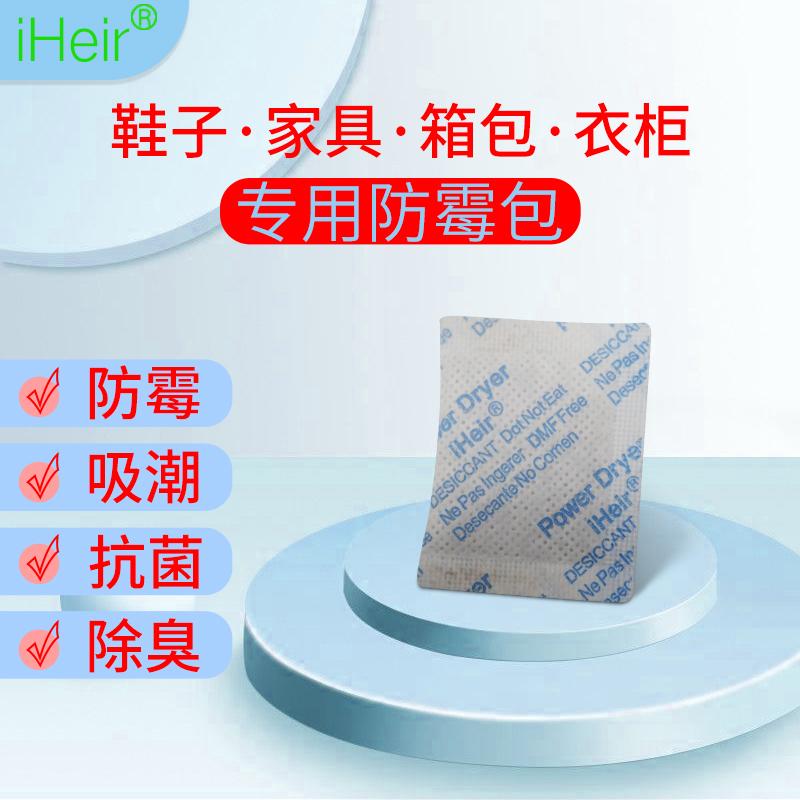 艾浩尔高吸潮防霉包强效吸潮-抗菌剂/防霉剂/干燥剂/防霉片厂家批发