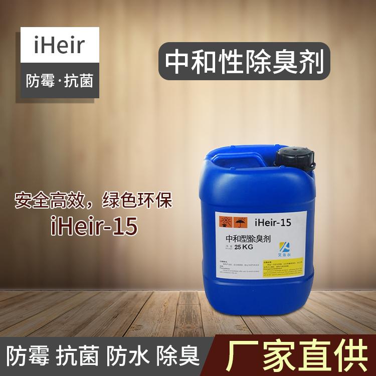 iHeir-15中和型除臭剂-抗菌剂/防霉剂/干燥剂/防霉片厂家批发