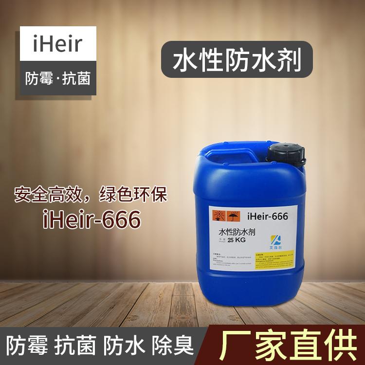 iHeir-666水性防水剂-抗菌剂/防霉剂/干燥剂/防霉片厂家批发