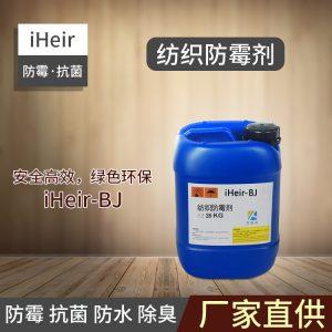 iHeir-BJ 银离子纺织抗菌液-抗菌剂/防霉剂/干燥剂/防霉片厂家批发