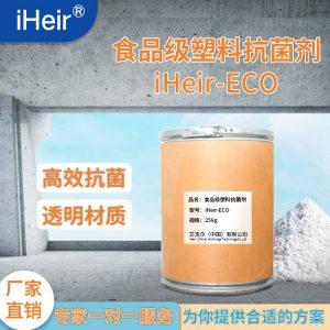 iHeir-ECO食品级塑料抗菌剂-抗菌剂/防霉剂/干燥剂/防霉片厂家批发