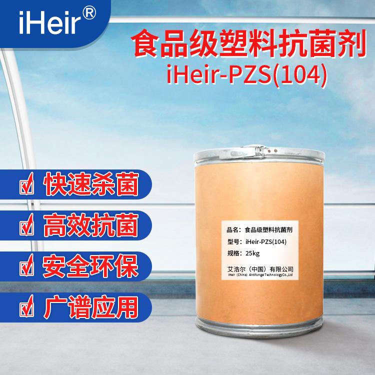 iHeir-PSZ104 塑料抗菌剂-抗菌剂/防霉剂/干燥剂/防霉片厂家批发