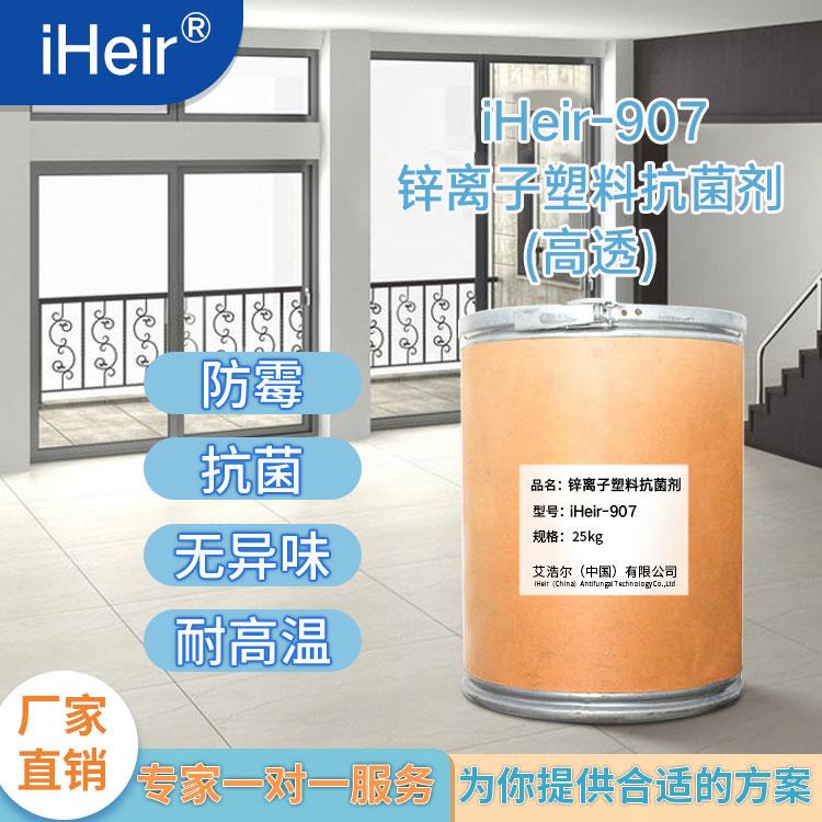 iHeir-907锌离子塑料抗菌剂-抗菌剂/防霉剂/干燥剂/防霉片厂家批发