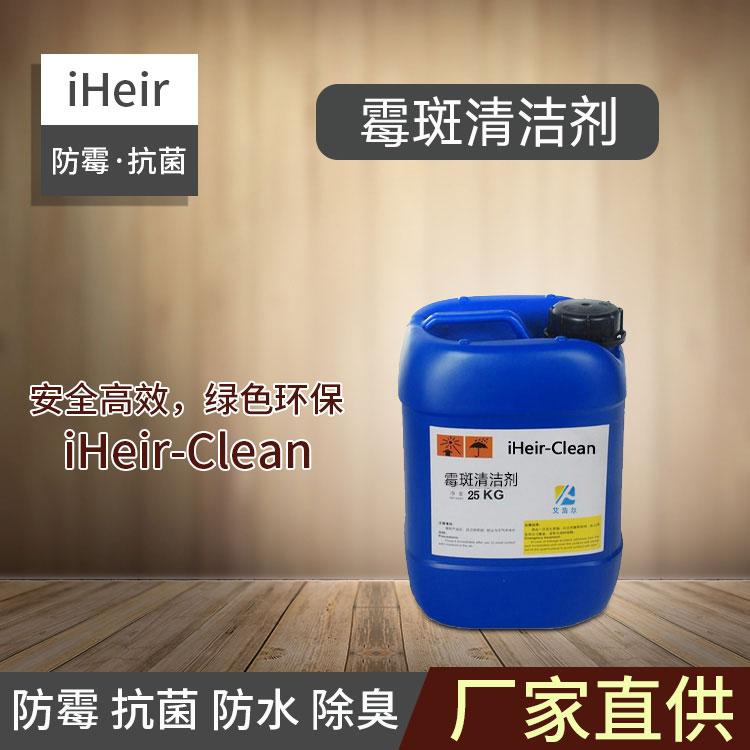 霉变清洁剂-皮革霉斑清洁剂-厂家批发-抗菌剂/防霉剂/干燥剂/防霉片厂家批发