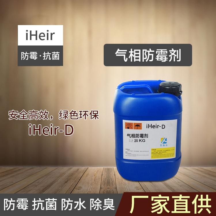 iHeir-D气相防霉剂-抗菌剂/防霉剂/干燥剂/防霉片厂家批发