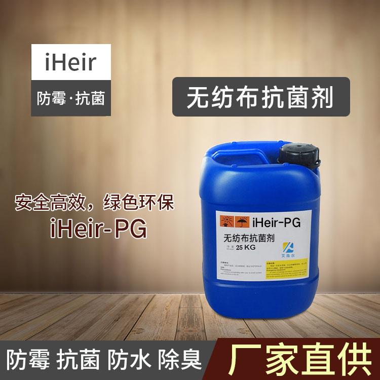 iHeir-PG无纺布抗菌剂-抗菌剂/防霉剂/干燥剂/防霉片厂家批发
