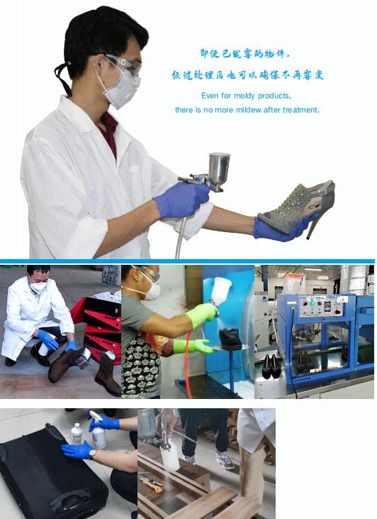 防霉抗菌剂主要喷涂的方法有-抗菌剂/防霉剂/干燥剂/防霉片厂家批发