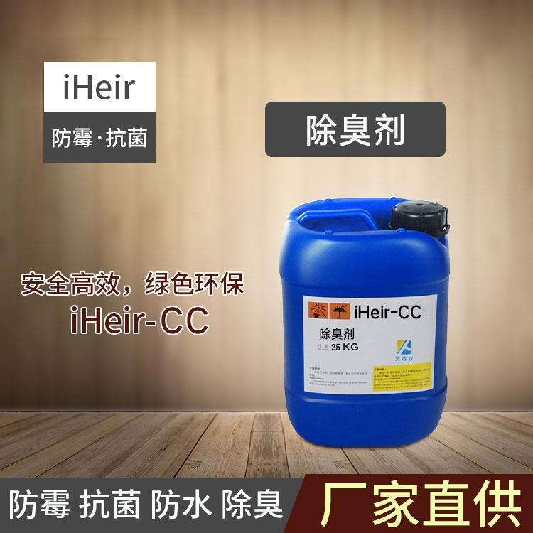 iHeir-CC除臭剂-抗菌剂/防霉剂/干燥剂/防霉片厂家批发