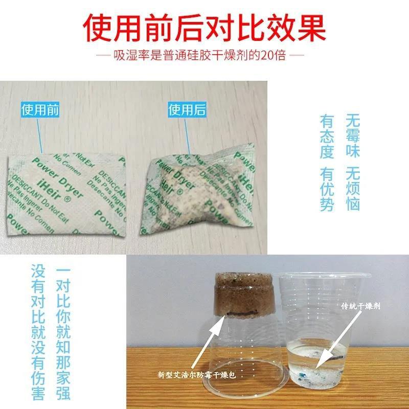 干燥剂应该如何选择-抗菌剂/防霉剂/干燥剂/防霉片厂家批发
