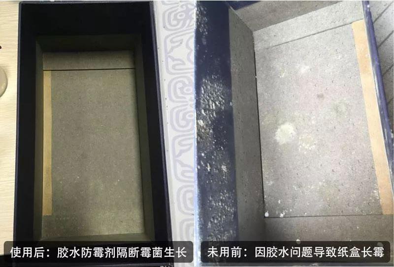 包装盒礼盒主要发霉来源-抗菌剂/防霉剂/干燥剂/防霉片厂家批发