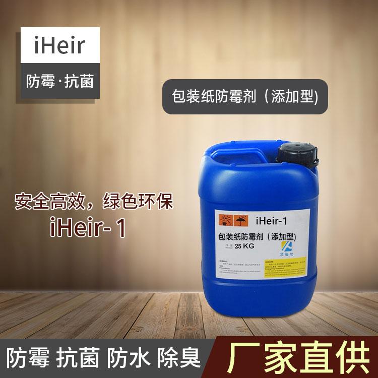 iHeir-1包装纸专用防霉剂(添加型)-抗菌剂/防霉剂/干燥剂/防霉片厂家批发