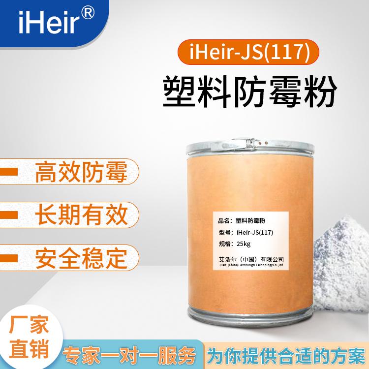 iHeir-JS117塑料防霉粉-抗菌剂/防霉剂/干燥剂/防霉片厂家批发