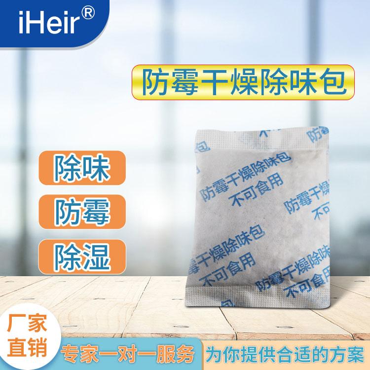 活性炭除味包iHeir-C-10-抗菌剂/防霉剂/干燥剂/防霉片厂家批发