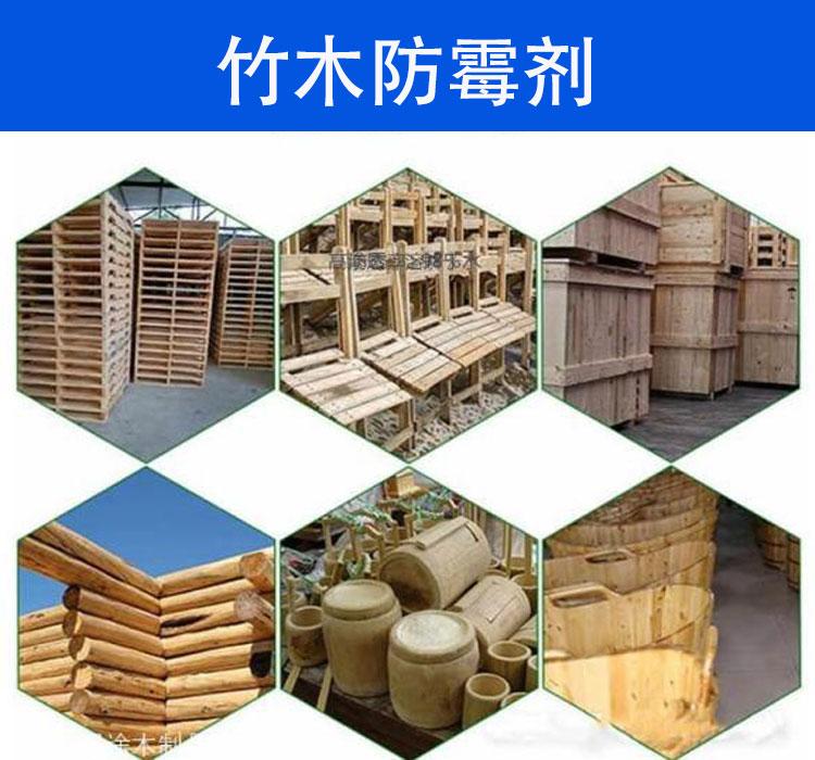 iHeir-JP竹木防霉剂-抗菌剂/防霉剂/干燥剂/防霉片厂家批发