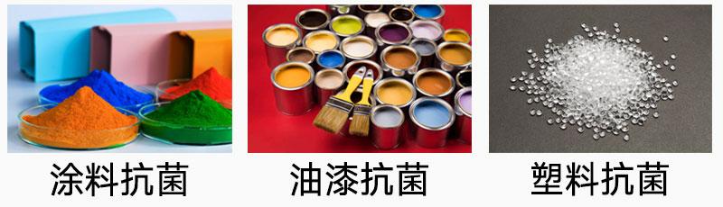 iHeir-PSZ104银离子塑料抗菌剂-抗菌剂/防霉剂/干燥剂/防霉片厂家批发